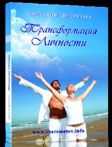 Трансформация личности 7.0 проверка отчётов К. Шереметьевым