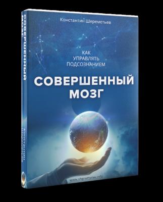 Электронная книга Совершенный мозг авторская версия