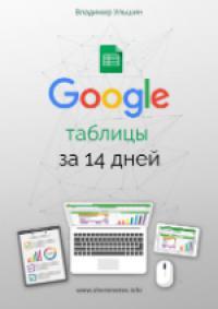 Онлайн-тренинг Google Таблицы за 14 дней 2018