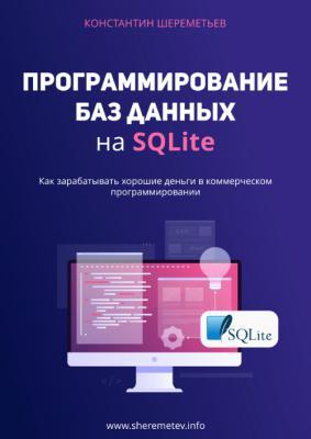 Курс Программирование баз данных на SQLite