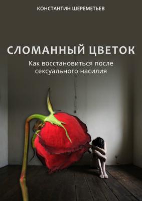 Электронная книга Сломанный цветок. Как восстановиться после сексуального насилия