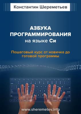 Курс Азбука программирования на языке Си