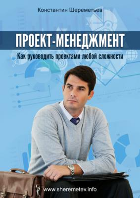 Курс Проект-менеджмент