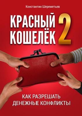 Курс Красный кошелек-2. Как разрешать денежные конфликты