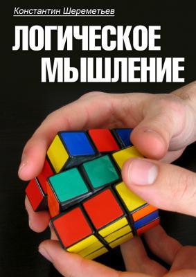 Курс Логическое мышление. Мысли меняющие реальность