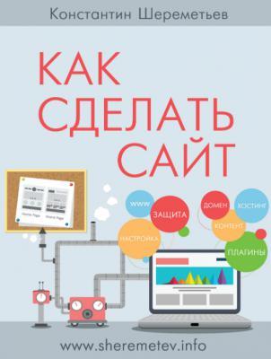 Курс Как сделать сайт
