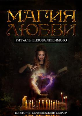 Курс Магия любви. Ритуалы вызова любимого