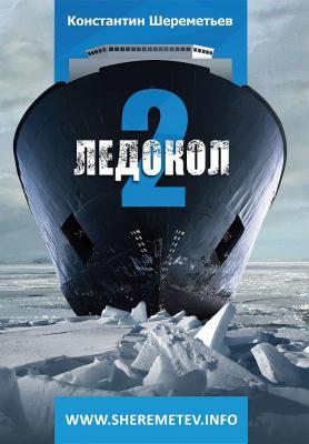 Курс Ледокол-2