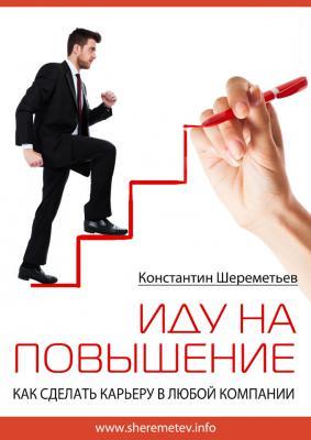 Курс Иду на повышение. Как сделать карьеру в любой компании