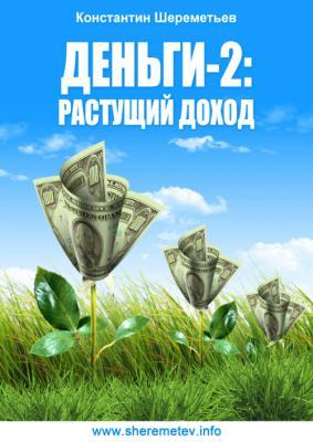Курс Деньги-2 Растущий доход