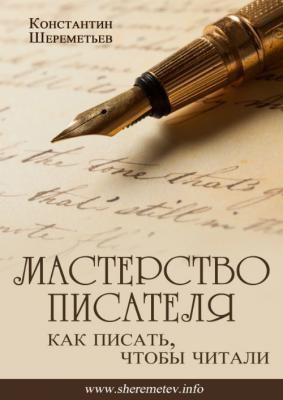 Курс Мастерство писателя. Как писать чтобы читали