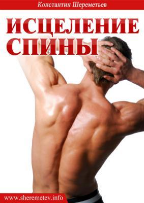 Курс Исцеление спины