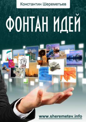 Электронная книга Фонтан идей
