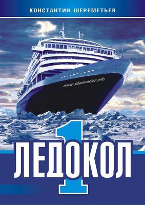 Курс Ледокол-1