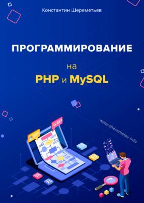 Курс Программирование на PHP и MySQL
