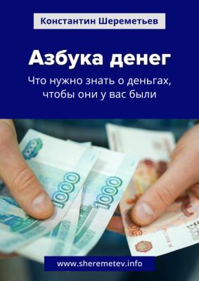 Курс Азбука денег
