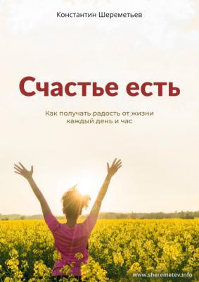Курс Счастье есть. Как получать радость от жизни каждый день и час
