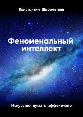 Электронная книга Феноменальный интеллект