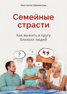 Курс Семейные страсти